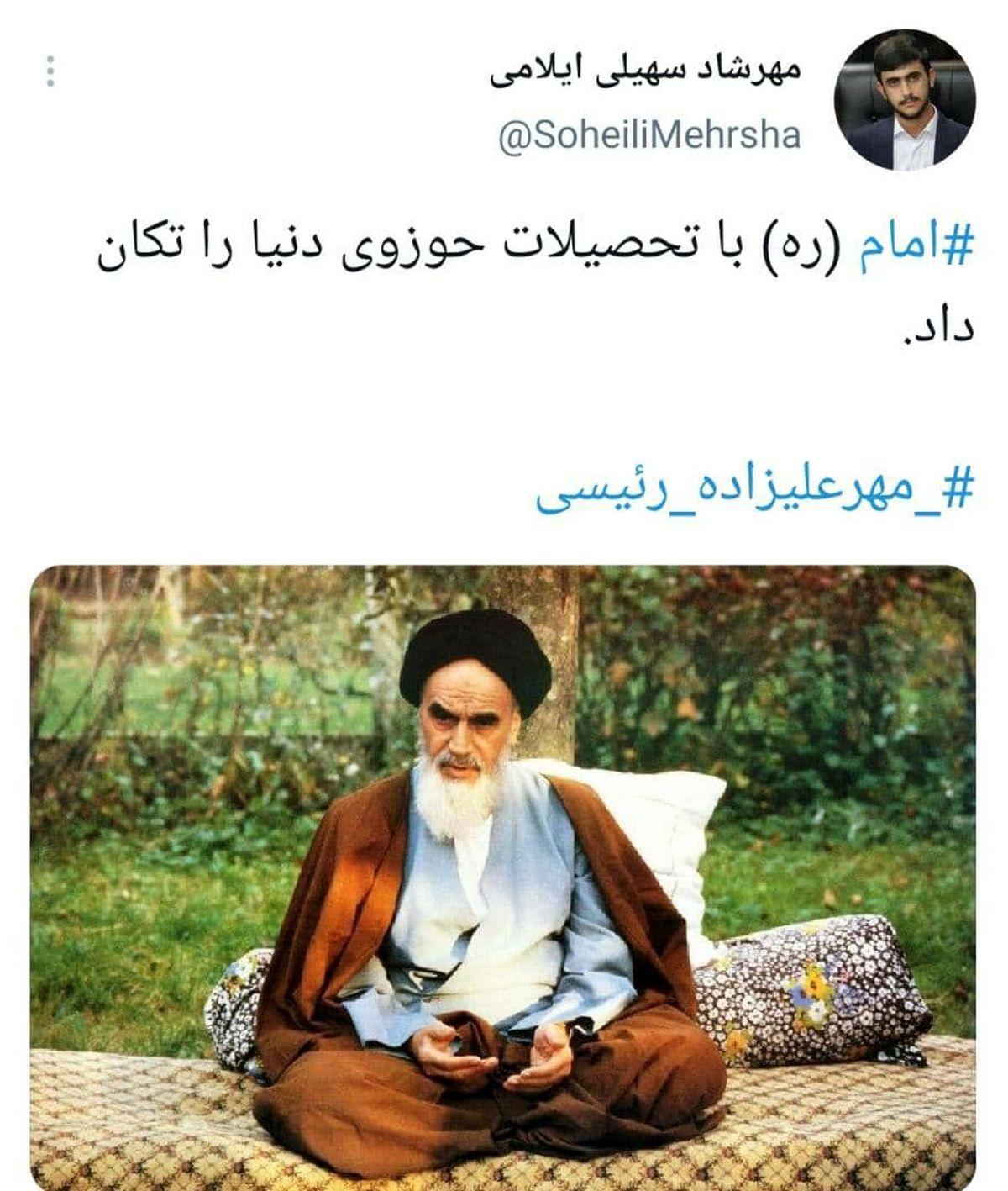 امام خمینی (ره) با تحصیلات حوزوی دنیا را تکان داد