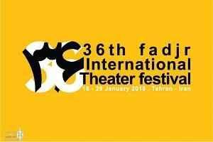 شوخی سخیف در پوستر مضحک جشنواره تئاتر فجر 96 + عکس