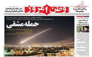 روزنامه های یکشنبه ۲۶ فروردین ۹۷