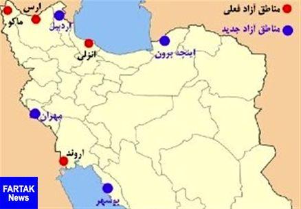 جزئیات لایحه مالیات درآمد در مناطق آزاد + سند