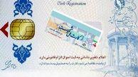 مهلت3ماهه تعویض کارتهای ملی با اعتبارسال96