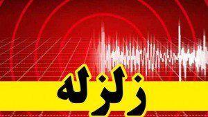 ثبت بیشترین شتاب زلزله در استان البرز/ ثبت دو پس لرزه دیگر