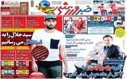 صفحه نخست روزنامه های ورزشی شنبه 30 شهریور