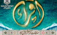 ۹ نفر از متسابقین کرمانشاهی جهت شرکت درمرحله کشوری مسابقات قرآن کریم به اصفهان اعزام می شوند
