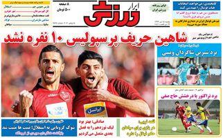 روزنامه های ورزشی یکشنبه 15 تیر