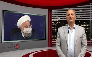 آقای روحانی؛ پیچیدن نسخه پروتکلهای بهداشتی دراتاق شیشهای ممکن نیست