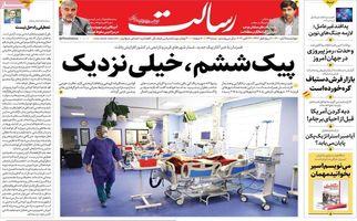 روزنامه های چهارشنبه 5 آبان