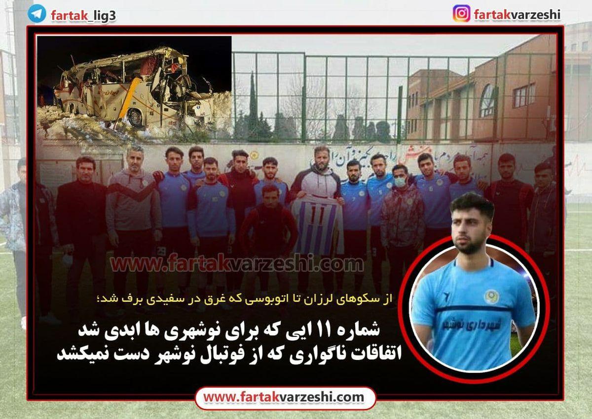 شماره ۱۱ ایی که برای نوشهری ها ابدی شد/اتفاقات ناگواری که از فوتبال نوشهر دست نمیکشد