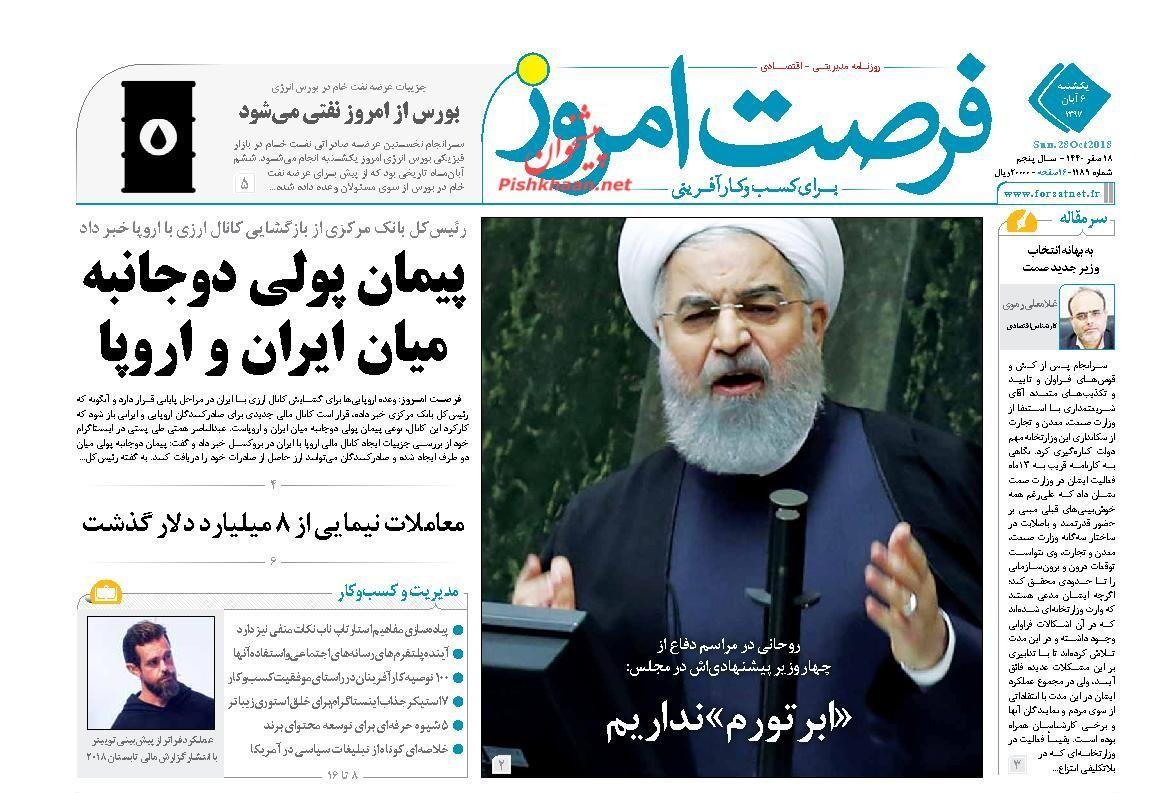روزنامه های یکشنبه ۶ آبان ۹۷