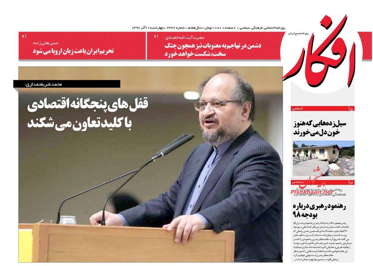 روزنامه های چهارشنبه 21 آذر 97