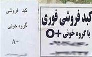 ماجرای فروش کبد ۵۰۰ میلیونی در تهران چه بود ؟