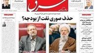 روزنامه های یکشنبه 21 مهرماه 98