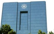 اقدام جدید بانک مرکزی برای شفافیت تراکنشهای بانکی
