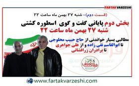 محمدحسین محبی و گفت وگویی که تا به حال نشنیده اید