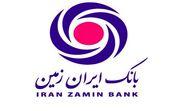 پرداخت تسهیلات بدون ضامن در بانک ایران زمین + شرایط