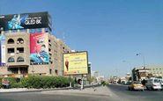 بازگشایی تمام خیابان ها در بغداد