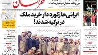 صفحه نخست روزنامه های شنبه 12 مهر