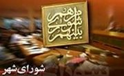 چرا جلسه فوقالعاده شورای شهر تبریز لغو شد