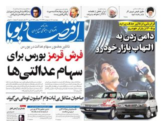 روزنامههای اقتصادی پنجشنبه 18 اردیبهشت 99