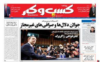 روزنامه های اقتصادی پنجشنبه ۲۳ فروردین ۹۷