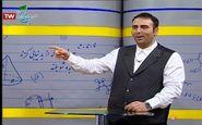 جدول زمانی آموزش تلویزیونی جمعه ۹ خرداد