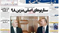 روزنامه های اقتصادی پنجشنبه 29 فروردین 98