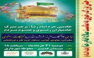 جشن بزرگ رضوی به مناسبت میلاد امام مهربانی ها در کرمانشاه