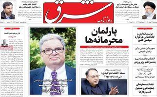 روزنامه های دوشنبه 26 مهر