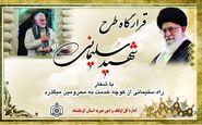 تشکیل قرارگاه طرح شهید سلیمانی با شعار