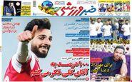 روزنامه های ورزشی پنجشنبه 2 بهمن