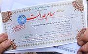 یزدی ها برای آزادسازی سهام عدالت خود در سامانه سجام ثبتنام کنند