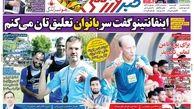 روزنامه های ورزشی چهارشنبه 9 مرداد98