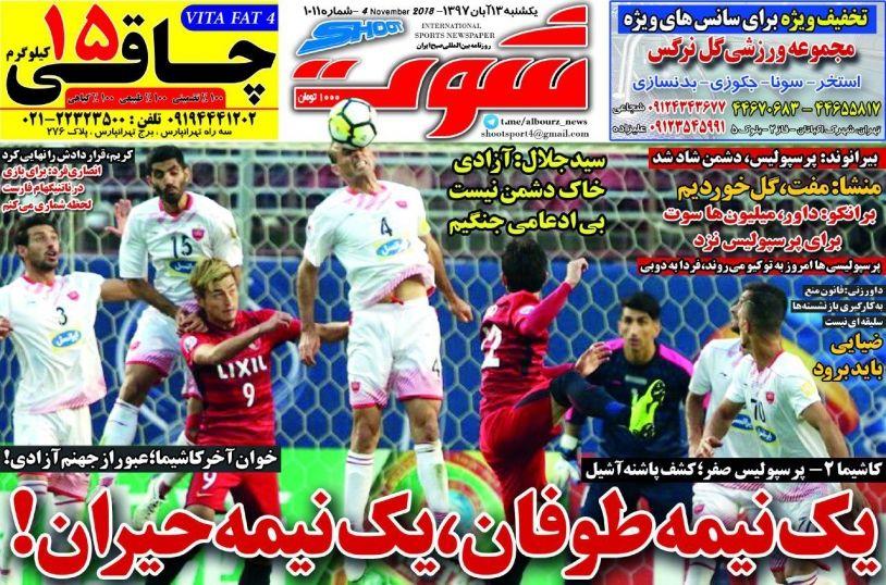 روزنامه های ورزشی یکشنبه ۱۳ آبان ۹۷