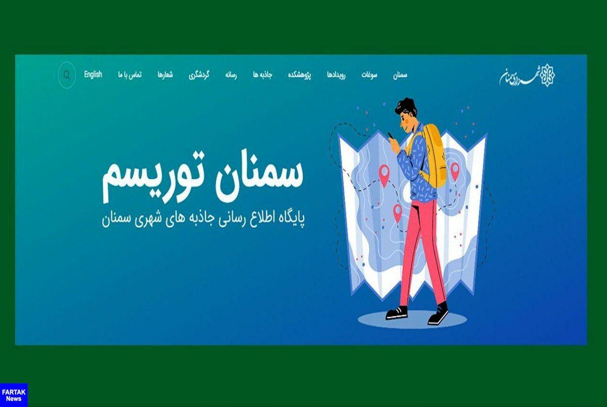 راه اندازی پایگاه اطلاع رسانی جاذبه های شهری سمنان
