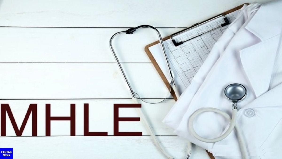 نتایج آزمون زبان انگلیسی وزارت بهداشت اعلام شد