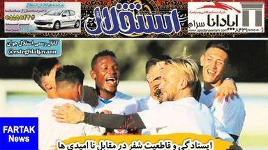 روزنامه های پنجشنبه ۲۲ شهریور ۹۷