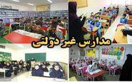 شهریه۲۰ هزار مدرسه غیر دولتی ابلاغ شد