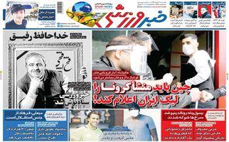 روزنامه های ورزشی دوشنبه 12 خرداد