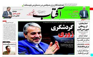 روزنامه های سه شنبه ۲۱ آذر ۹۶