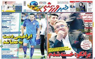 روزنامه های ورزشی شنبه 22 اردیبهشت 97