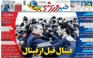 روزنامه های ورزشی چهارشنبه 22 مرداد