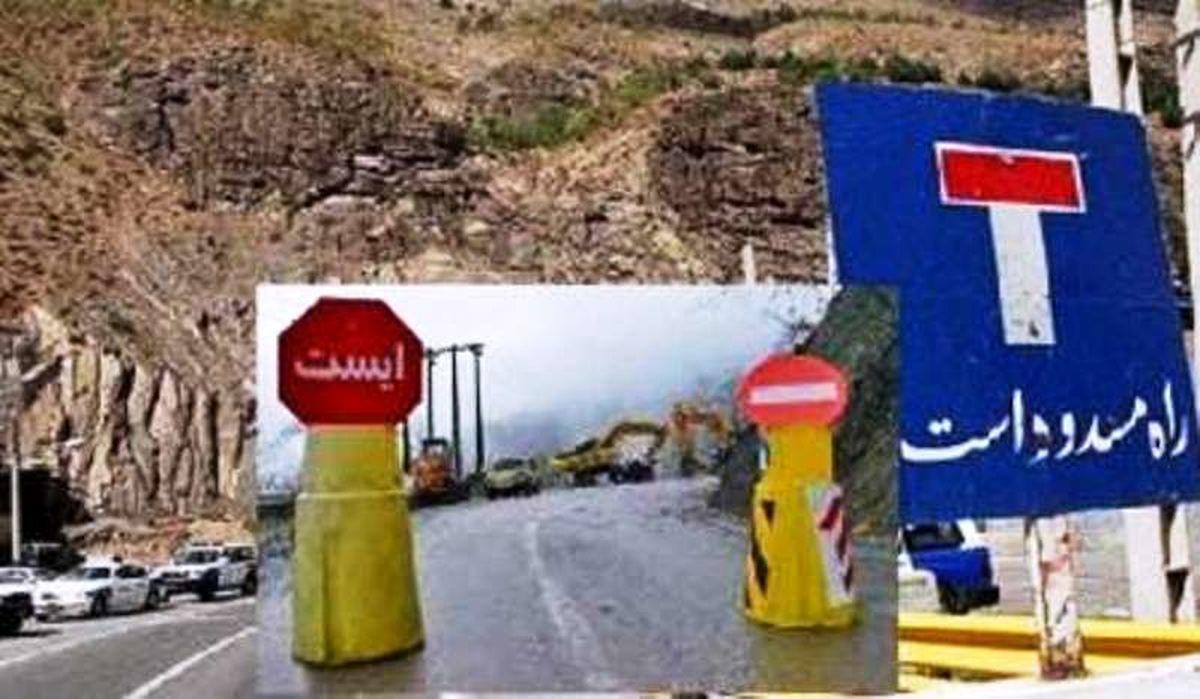 مسیر ایلام -مهران به مدت ۷ روز مسدود می شود