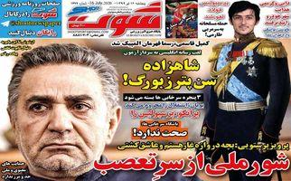 روزنامه های ورزشی پنجشنبه 26 تیر