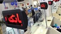 ساعت کار بانکهای خصوصی در خردادماه مشخص شد