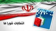 تبلیغات کاندیداهای شوراها در کرمانشاه آغاز شد