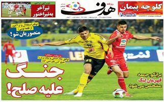روزنامه های ورزشی پنجشنبه 5 اردیبهشت 98