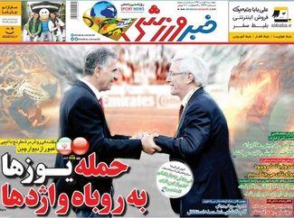 روزنامه های ورزشی امروز پنج شنبه 4 بهمن 97ذ