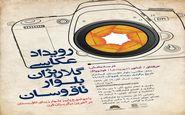 پوستر رویداد عکاسی گلاریژان رونمایی شد