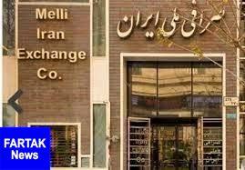 قیمت ارز در صرافی ملی امروز ۹۸/۰۱/۲۶