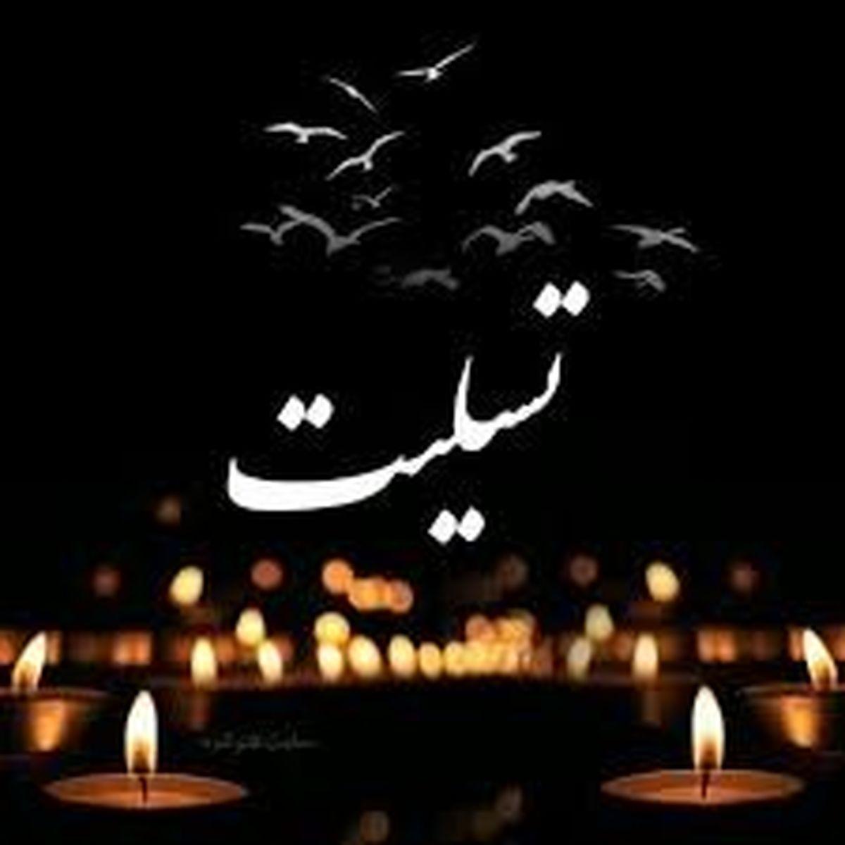 پیام تسلیت استاندار ایلام درپی درگذشت نماینده اسبق استان در مجلس شورای اسلامی